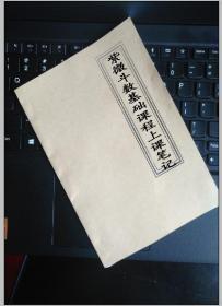 紫微斗数基础课程上课笔记