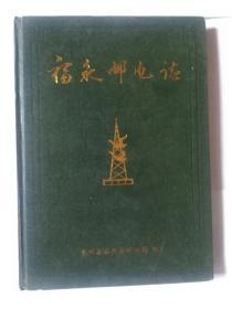 福泉邮电志