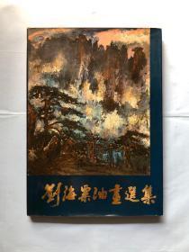 《刘海粟油画选集》刘海粟签名、签章   赠陈宝荪 ( 陈宝荪 :当代中国著名油画家)