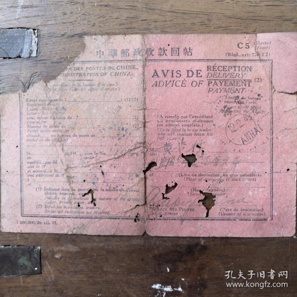 中华邮政收款回帖1948年15.5+10.3cm