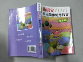 新语文单元同步优秀作文(6年级)(新课标版)