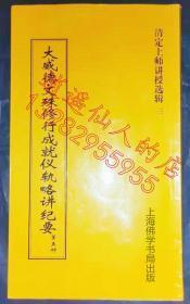 大威德文殊修行成就仪轨略讲纪要 清定上师著  上海佛学书局