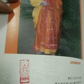 圆霖法师书画集【钤一方佛印】