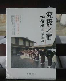 究极之宿:加贺屋的百年感动