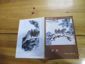 龚继先中国画作品 静梧  新美术画库 28【如图20-1