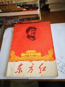 东方红 (有林题及多幅毛主席各个时期像 1967年出版)