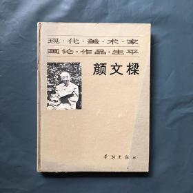 现代美术家 颜文樑        【中国著名画家 颜文梁签赠 给陈宝荪 (陈宝荪为当代中国著名油画家)