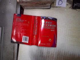 牛津高阶英汉双解词典(缩印本)(第8版) 。