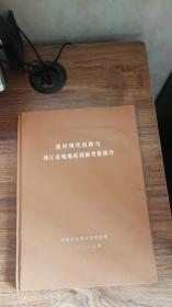滦河现代沉积与柳江盆地地质剖面考察简介