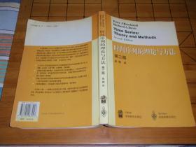 时间序列的理论与方法 第二版(内中文)L2
