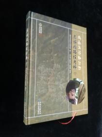 彝族指路经考释:下册:彝文、汉文对照