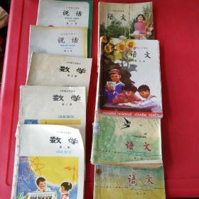 小学语文课本《说话》第三册+第二册(试用本)+六年制小学课本语文(试用本)第二、三、五、六册+数学第二、三、五册共9本合售