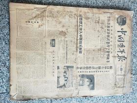 中国青年报(1961年9月1日-9月29日 合订)