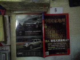 中国国家地理2008 7..