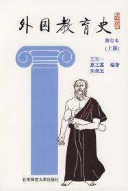 外国教育史 王天一 9787303000791 北京师范大学出版社