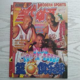 当代体育1997年第3期