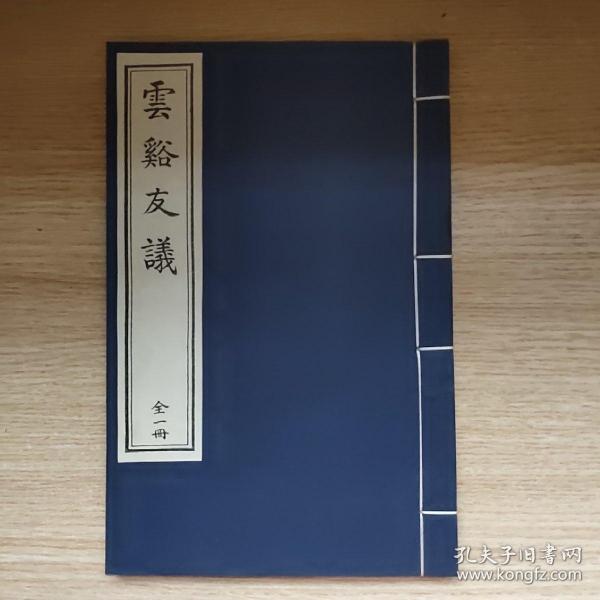 云溪友议  94年珍稀版本,木雕印刷线装   全1册