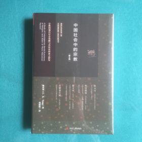 中国社会中的宗教:宗教的现代社会功能与其历史因素之研究(塑封全新)