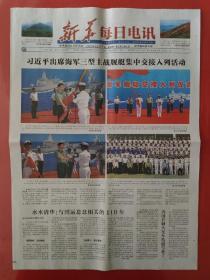 新华每日电讯2021年4月25日。海军三型主战舰艇集中交接入列。(4版全)