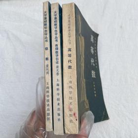 大学基础数学自学丛书:高等代数 级数 有限数学引论 3本合售