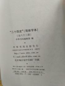 二十四史(简体字版)【63册全】