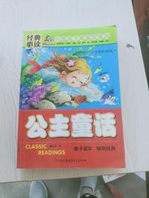 【正版!~】公主童话 9787551503204