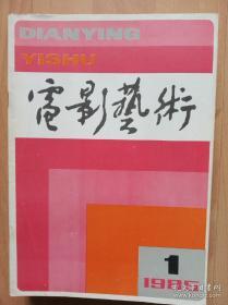 电影艺术   (1985年全年1-12期)12本