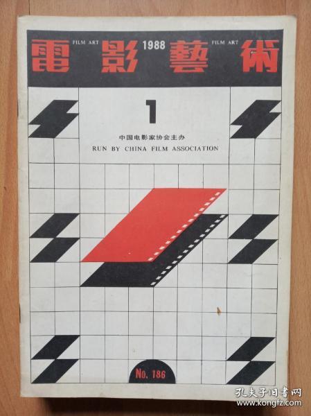 电影艺术  (1988年全年1-12期)共12本