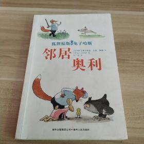 狐狸福斯和兔子哈斯(内页干净)