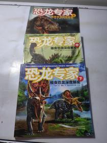 恐龙专家:肉食恐龙深度解密(上)、植食恐龙深度解密(中下) 详细看图