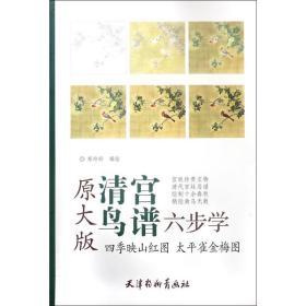 四季映山红图太平雀金梅图(原大版)/清宫鸟谱六步学
