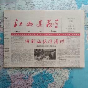 江西连藏——创刊号   四开四版