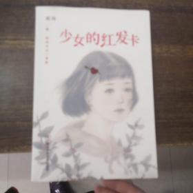 程玮少女三部曲:少女的红发卡