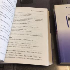 """简明汉语史(修订本)(上)/普通高等教育""""十一五""""国家级规划教材"""