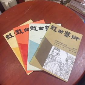 戏曲艺术1994年第1-4期 (四本合售)季刊