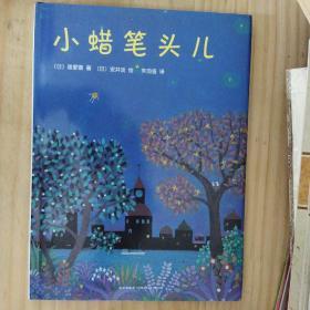 小蜡笔头儿(2013年版)