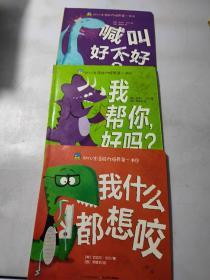 幼儿生活能力培养第一书 我什么都想咬、我帮你好吗?喊叫好不好、三册合售