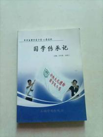 国学传承记:中学生国学夏令营10届选粹