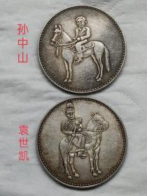 银元2个,骑马银元o.