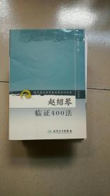 赵绍琴临床400法:书架5
