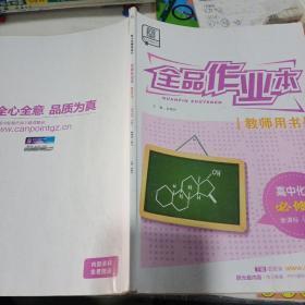 全品作业本教师用书高中化学必修二