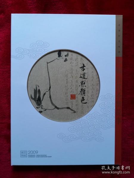 2009年《中国古代圣贤故事》印花税票珍藏册