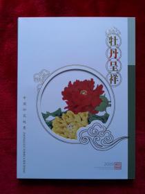 2009年《牡丹呈祥》印花税票珍藏册