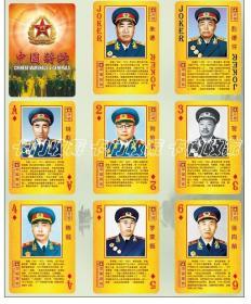 【全新扑克牌】《中国人民解放军将帅——十大元帅、十大将军,开国上将大全》珍藏版扑克牌 印刷精美 54张一套 带精装塑料盒子