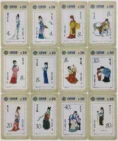 电话卡收藏: 红楼梦金陵12钗邮票图案中国铁通电话卡 1套12张