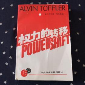 权力的转移(1991年1版1印)