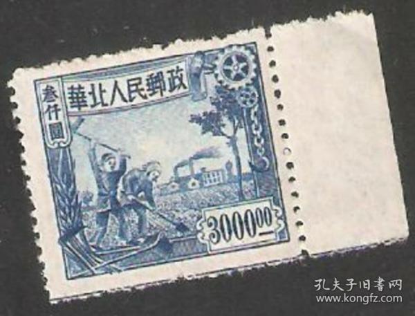 【北极光】解放区票,华北生产图-3000元新票-带边-区票专题收藏-实物扫描