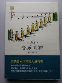 典藏房龙:音乐之神