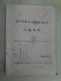 江西省木材检验技术问题解答【油印本】