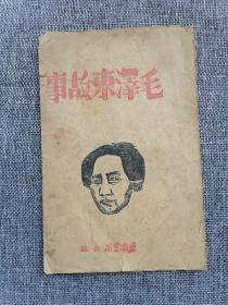 毛泽东故事边区书晋冀鲁豫